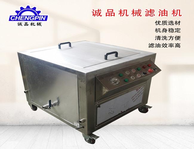 高效食用油滤油机