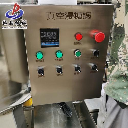 金桔快速浸糖设备 蜜豆真空浸糖锅 快速入味